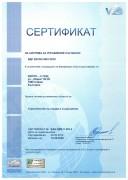 Certificate БДС EN ISO 9001:2015