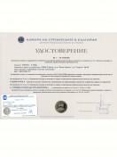 Удостоверение 1-ва група